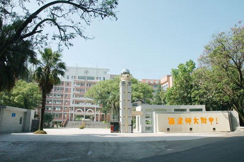 Image result for fujian normal university