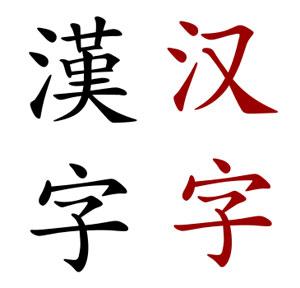 The Future of Chinese Characters  外国人网  eChinacities.com